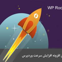 افزونه wp rocket