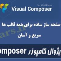 افزونه ویژوال کامپوزر Visual Composer فارسی نسخه ۵٫۴٫۷