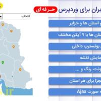 افزونه وردپرس نقشه ایران