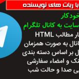 افزونه کانال خودکار | ارسال مطالب سایت به کانال تلگرام