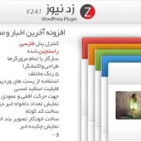 افزونه آخرین اخبار و مطالب زد نیوز | Z News