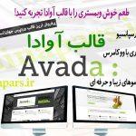 قالب وردپرس Avada