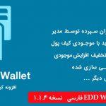 افزونه EDD Wallet