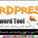 ابزار کلمات کلیدی گوگل برای وردپرس